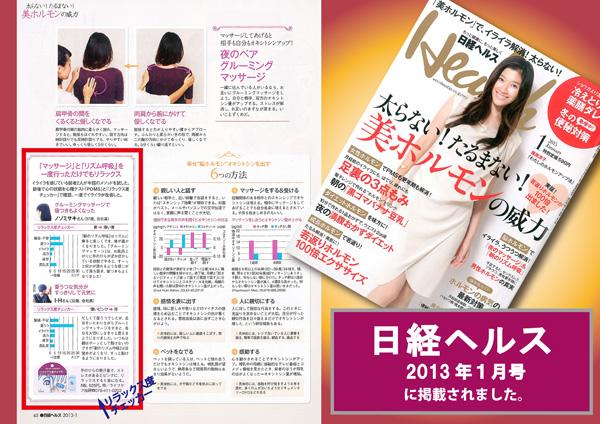 2013-01 nikkei health.jpg