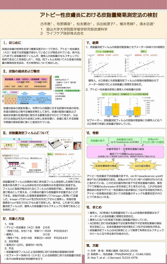 22nd Spring Meeting of Japanese Society of Allergology.jpg