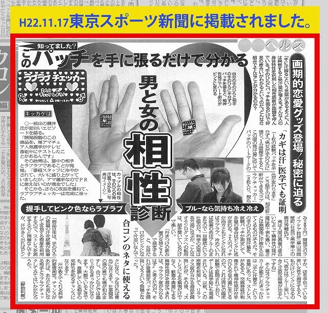 TokyoSportsPress2010-11-17.jpg