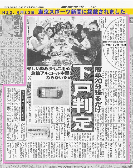 TokyouSportsPress 10-6-22.jpg
