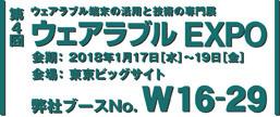 WEA_booth_j.jpg