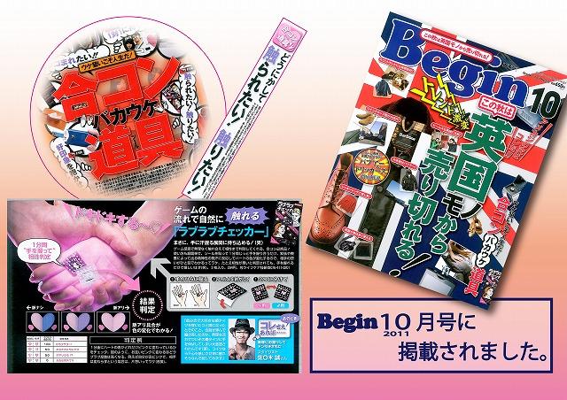 begin2011-10.jpg