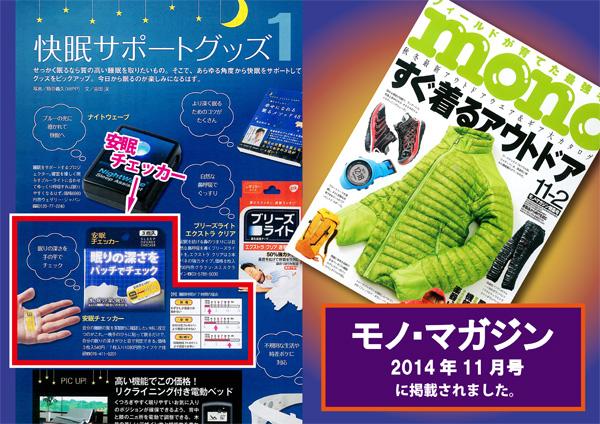 monomagazine2014light.jpg
