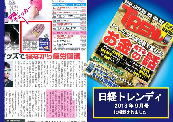 nikkei trendy 2013.jpg