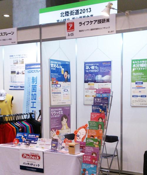 tokyo biz 2013.jpg